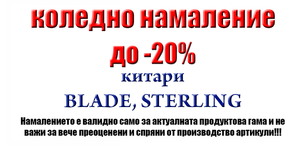 07 - Christmass2017 - Blade&Sterling.jpg